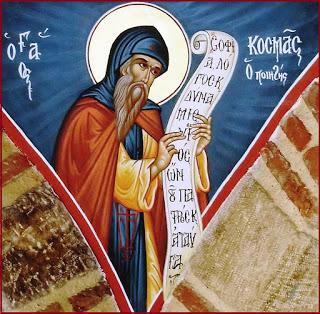 Άγιος Κοσμάς ο ποιητής