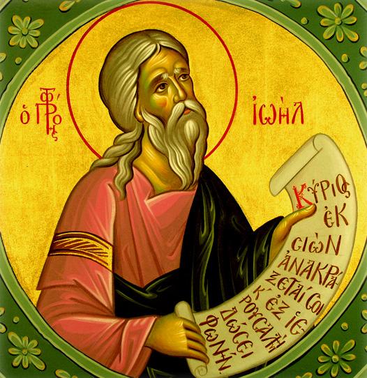 Άγιος Προφήτης Ιωήλ