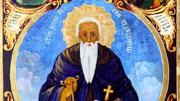 Όσιος Ιωάννης Ρίλας