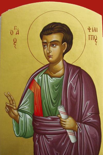 Άγιος Απόστολος Φίλιππος