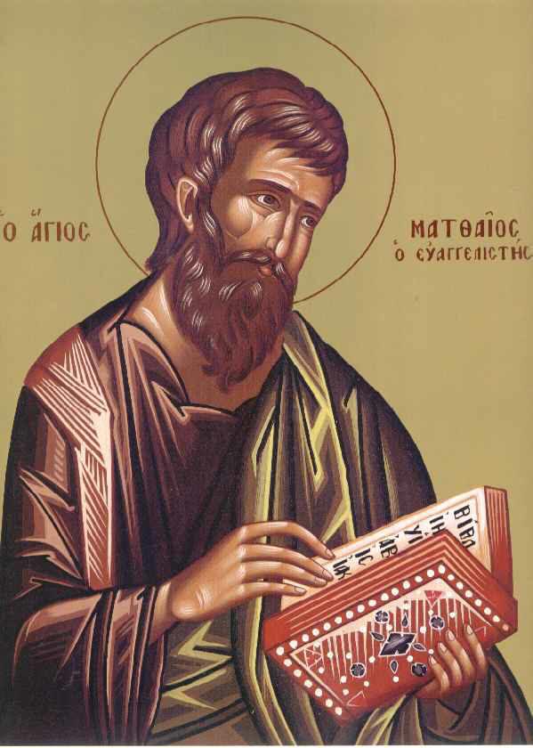 Άγιος Απόστολος και Ευαγγελιστής Ματθαίος