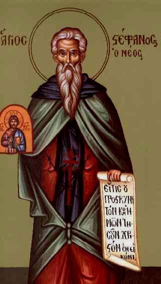 Άγιος Στέφανος ο Νέος