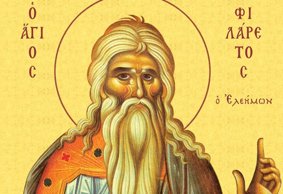 Άγιος Φιλάρετος ο Ελεήμων