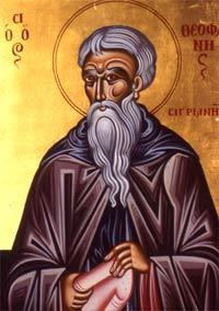 Άγιος Θεοφάνης Σιγριανής