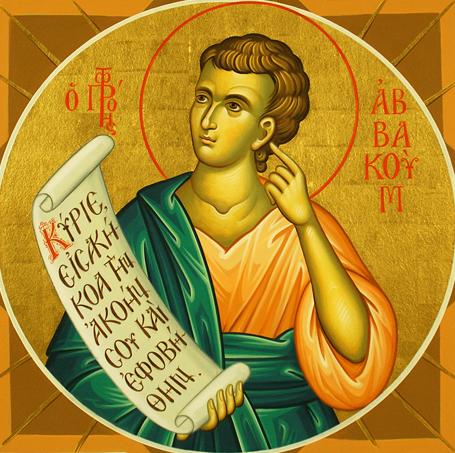 Άγιος Προφήτης Αββακούμ