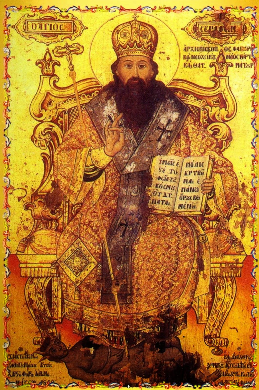 Άγιος Σεραφείμ επίσκοπος Φαναρίου