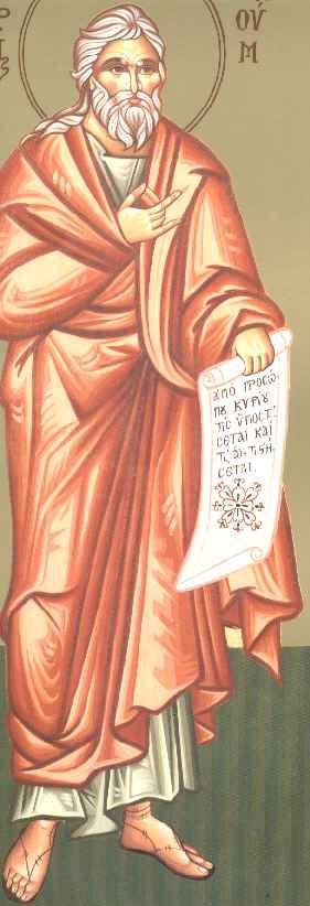Άγιος Προφήτης Ναούμ