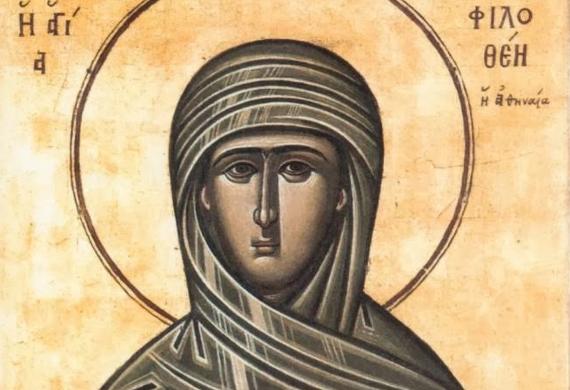 Απολυτίκιο Αγίας Φιλοθέης της Αθηναίας