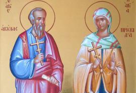 Απολυτίκιο Αγίων Αποστόλων Ακύλλα και Πρισκίλλης