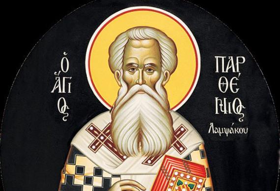 'Αγιος Παρθένιος Λαμψάκου
