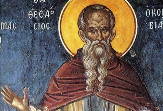 Άγιος Θεοδόσιος ο Κοινοβιάρχης