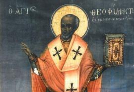 Απολυτίκιο Αγίου Θεοφυλάκτου επισκόπου Νικομηδείας