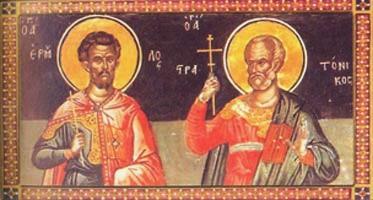 Άγιοι Ερμύλος και Στρατόνικος