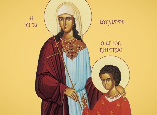 Άγιοι Κήρυκος και Ιουλίτα