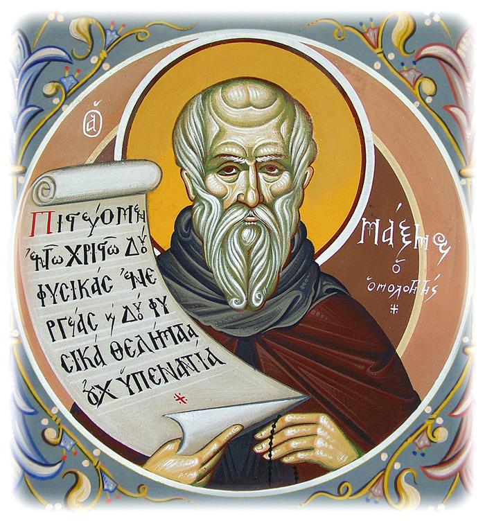 Άγιος Μάξιμος ο Ομολογητής