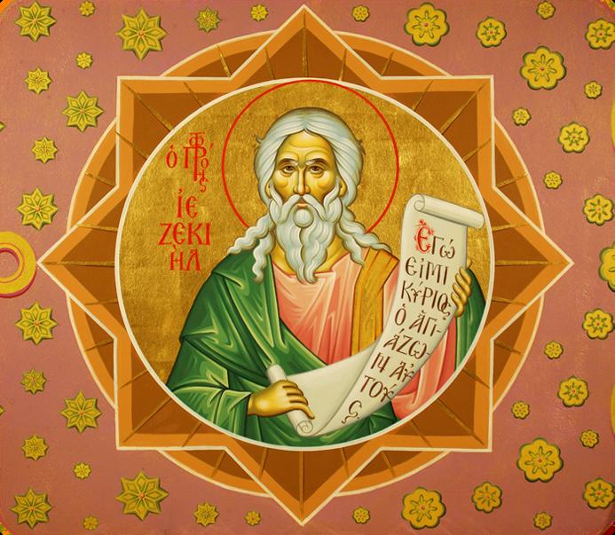 Άγιος Προφήτης Ιεζεκιήλ