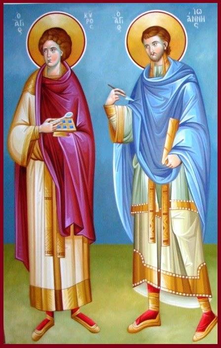 Άγιοι Ανάργυροι Κύρος και Ιωάννης