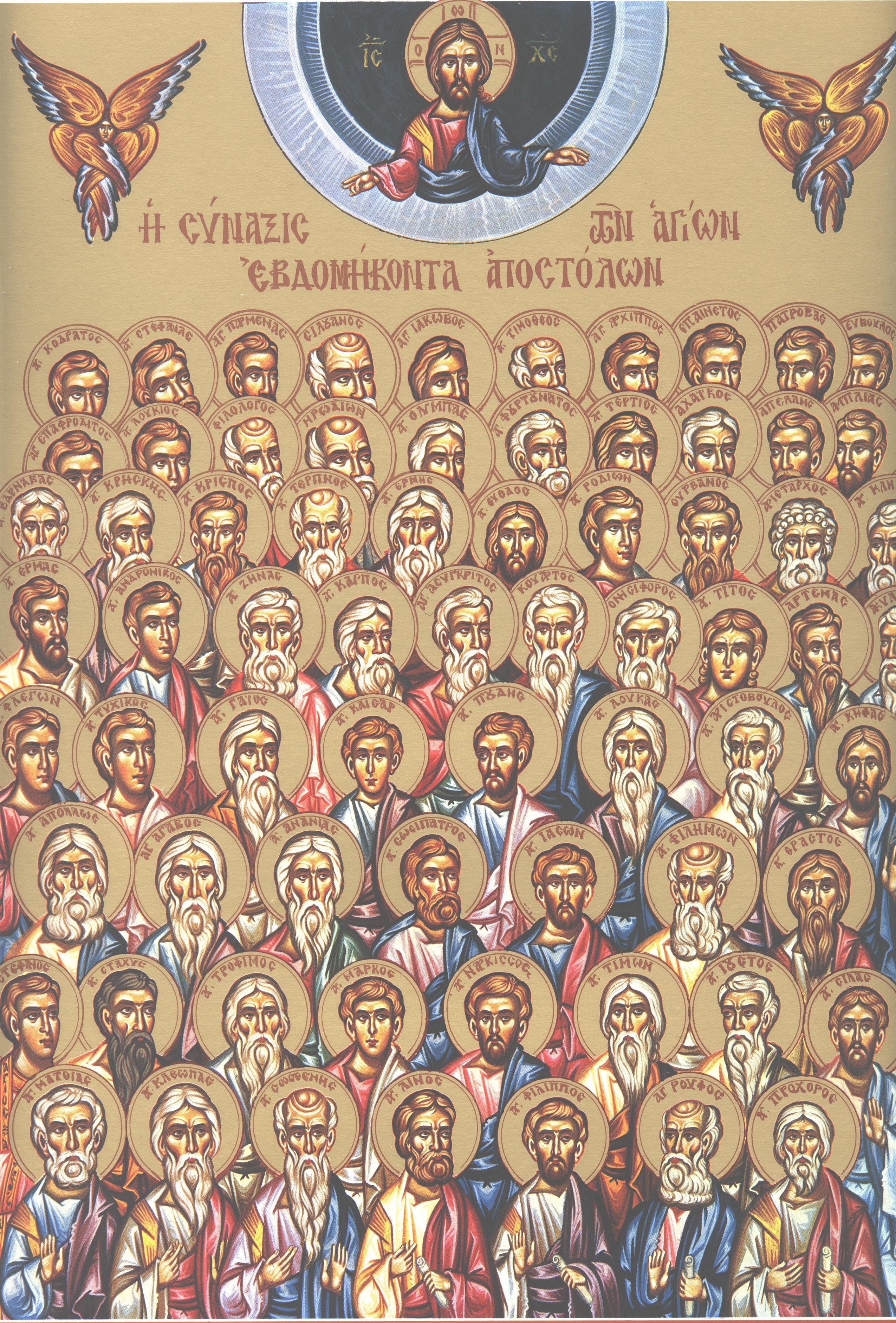 Σύναξις Εβδομήκοντα Αποστόλων
