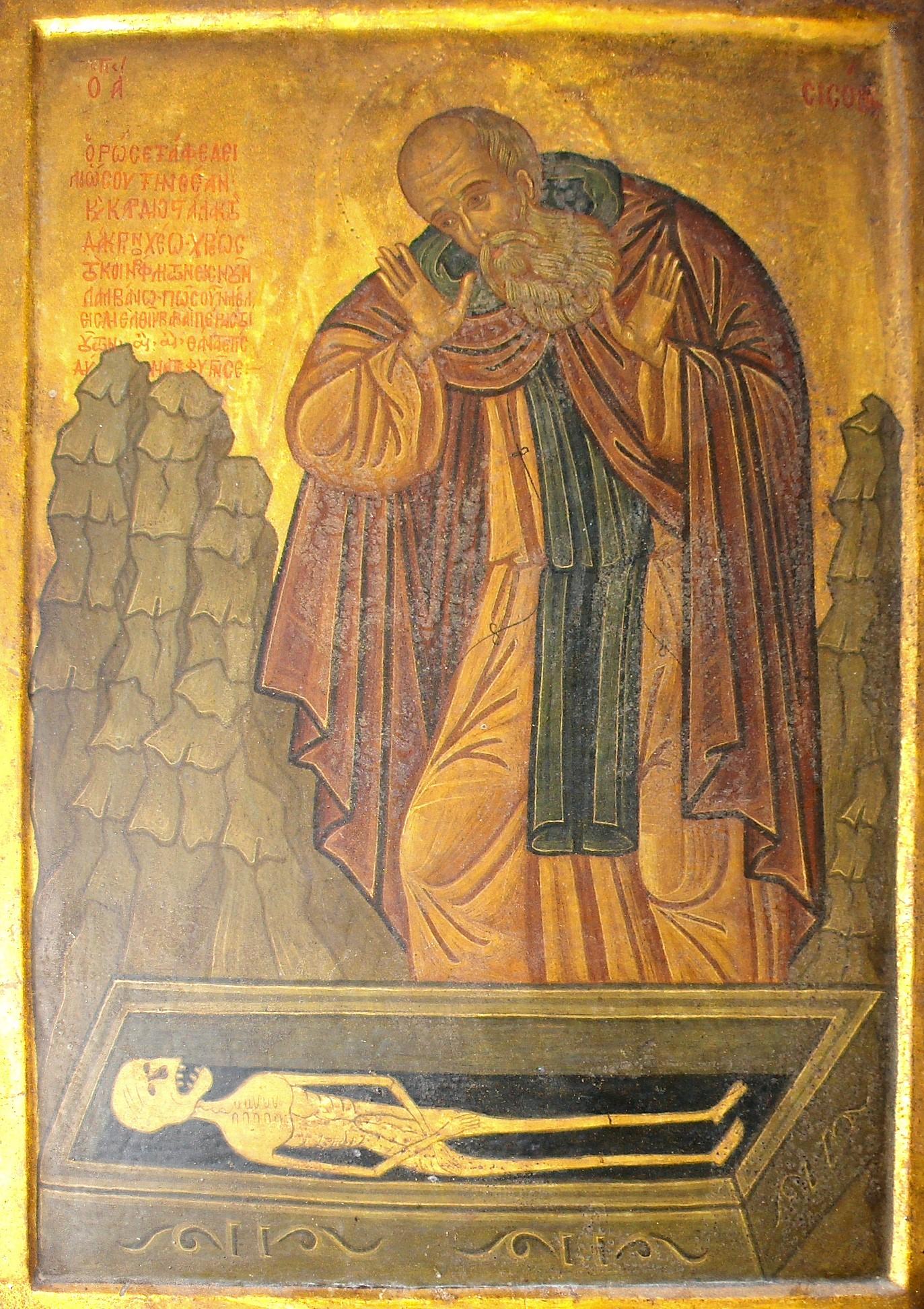 Άγιος Σισώης