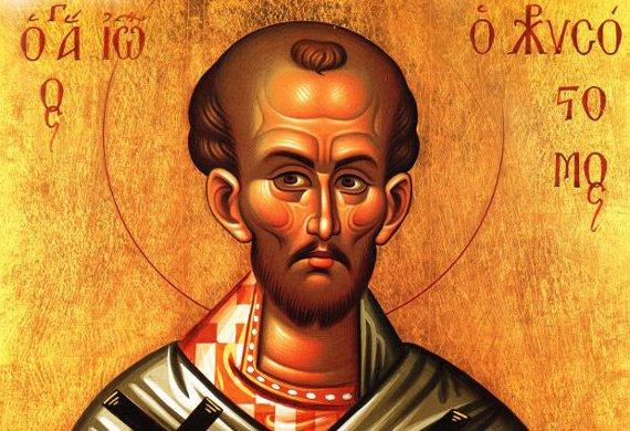 Αγιος Ιωάννης ο Χρυσόστομος