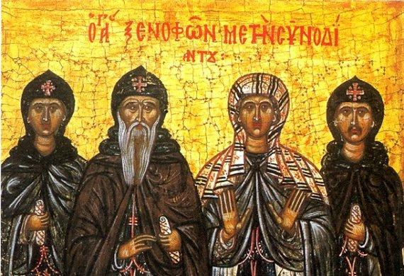 'Αγιοι Ξενοφών και Μαρία και τα τέκνα αυτών