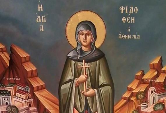 Αγία Φιλοθέη