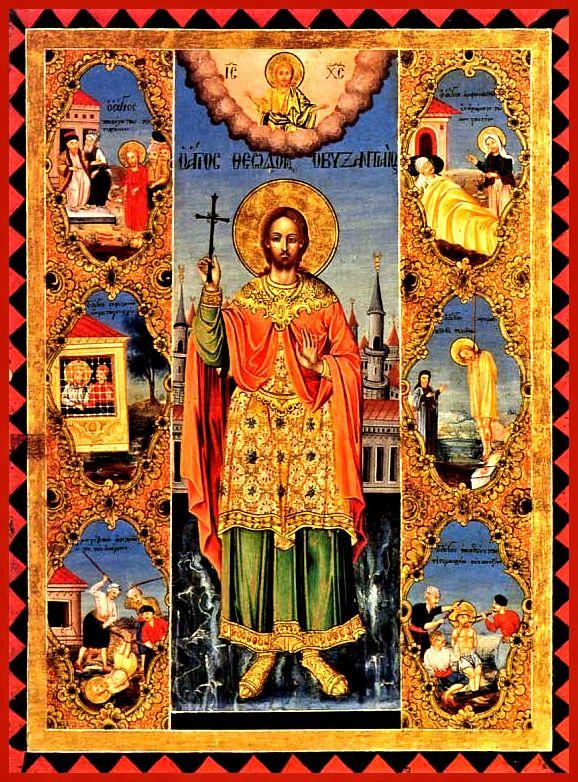 Άγιος Θεόδωρος ο Βυζάντιος