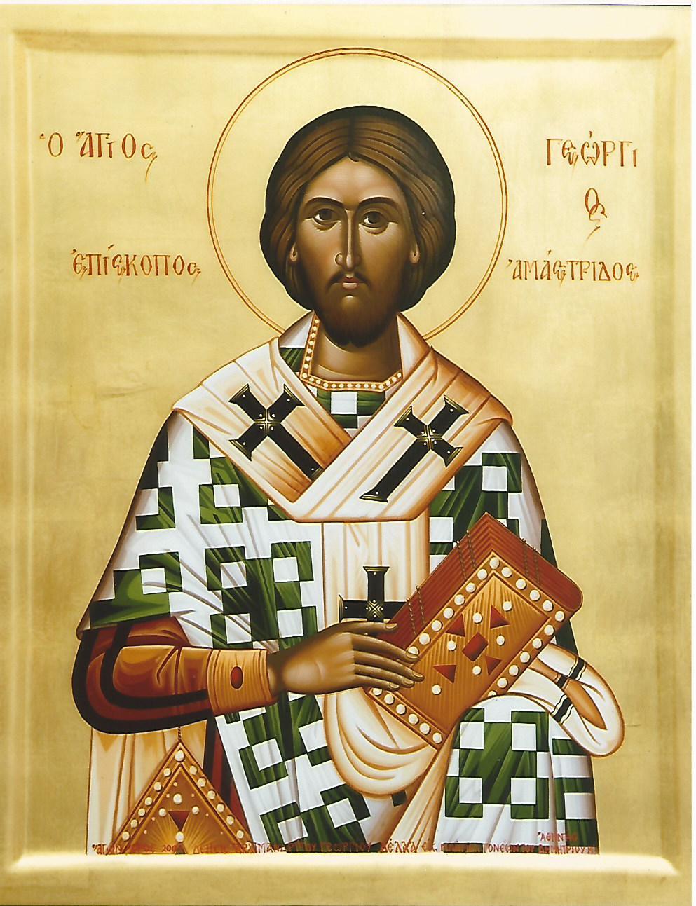 Άγιος Γεώργιος επίσκοπος Αμάστριδος