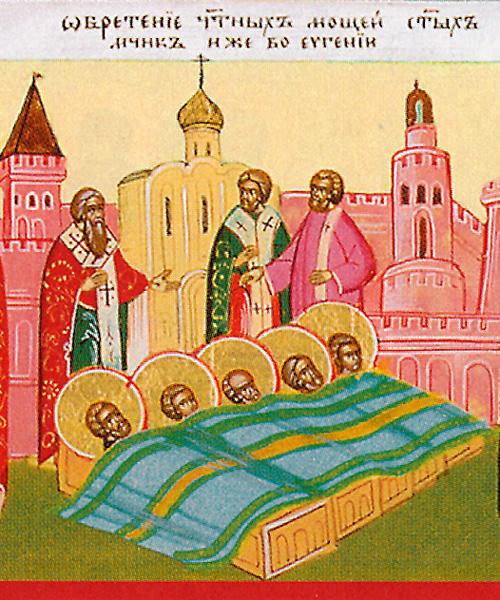 Άγιοι Μάρτυρες εν τοις Ευγενίου