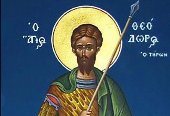'Αγιος Θεόδωρος ο Τήρων