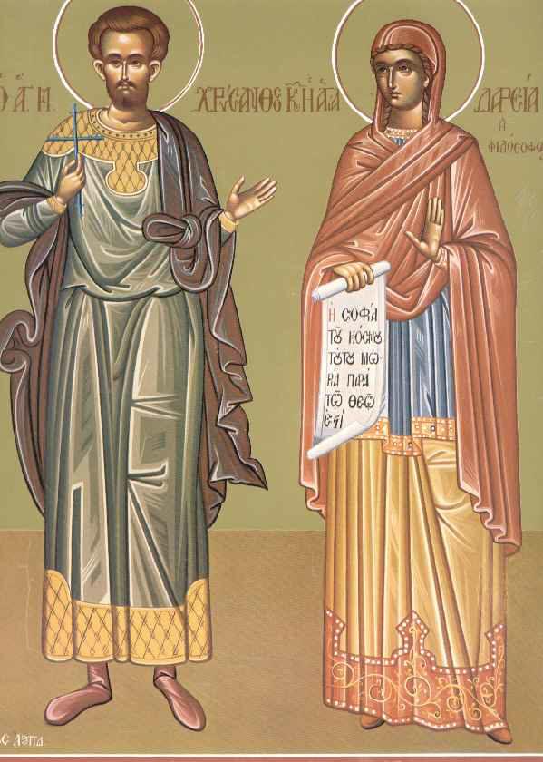 Άγιοι Χρύσανθος και Δαρεία