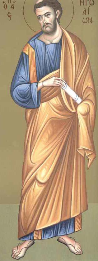Άγιος Ηρωδίων