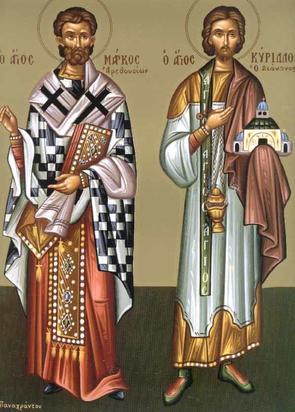 Άγιοι Μάρκος και Κύριλλος