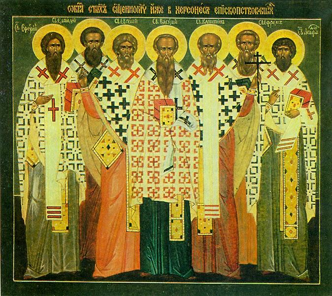 Άγιοι επτά ιερομάρτυρες εν Χερσώνι