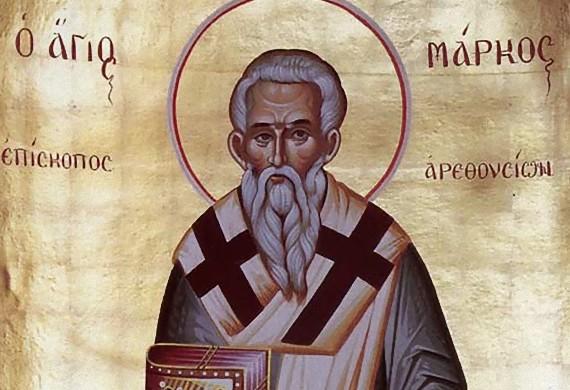 'Αγιος Μάρκος, επίσκοπος Αρεθουσίων