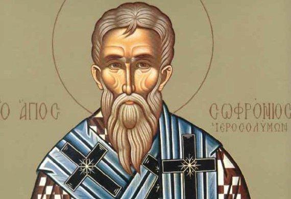 'Αγιος Σοφρώνιος Ιεροσολύμων