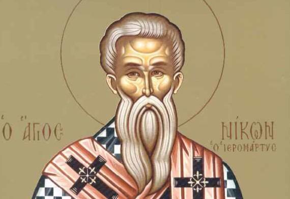 'Αγιος ιερομάρτυς Νίκων