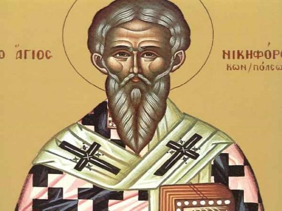 'Αγιος Νικηφόρος πατριάρχης Κωνσταντινουπόλεως