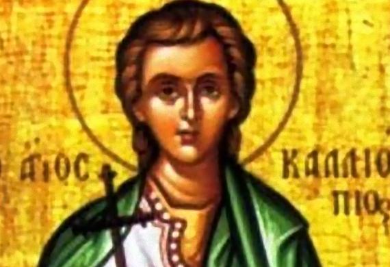 'Αγιος Καλλιόπιος