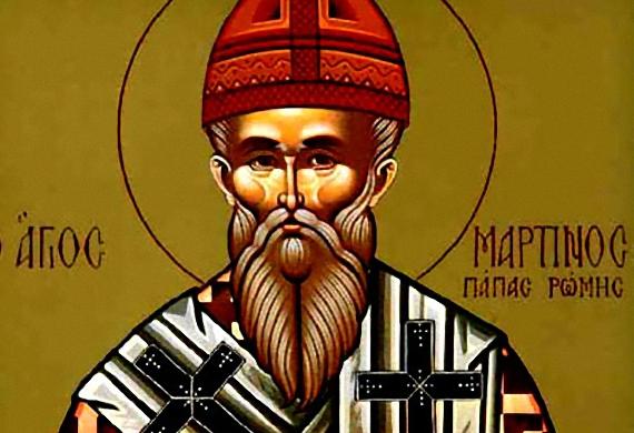 'Αγιος Μαρτίνος Πάπας Ρώμης