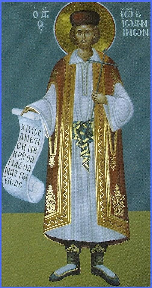 Άγιος Ιωάννης εξ Ιωαννίνων