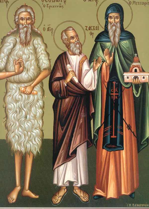 Άγιος Θεόδωρος Τριχινάς