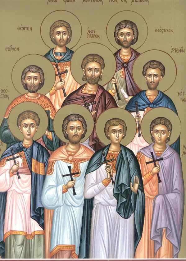 Άγιοι Εννέα Μάρτυρες