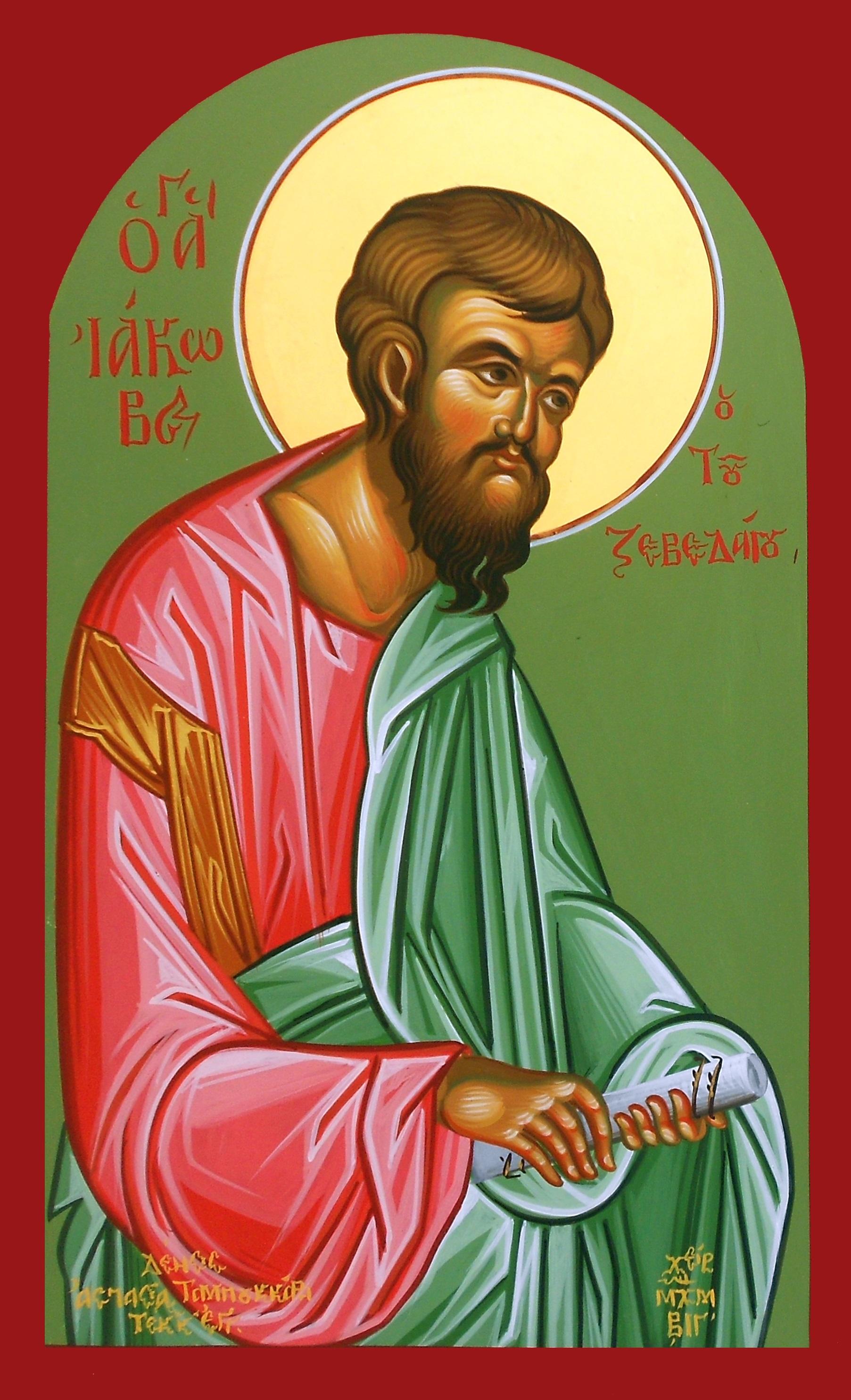 Άγιος Απόστολος Ιάκωβος
