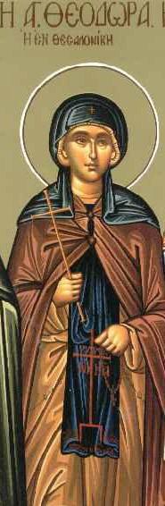 Αγία Θεοδώρα εν Θεσσαλονίκη