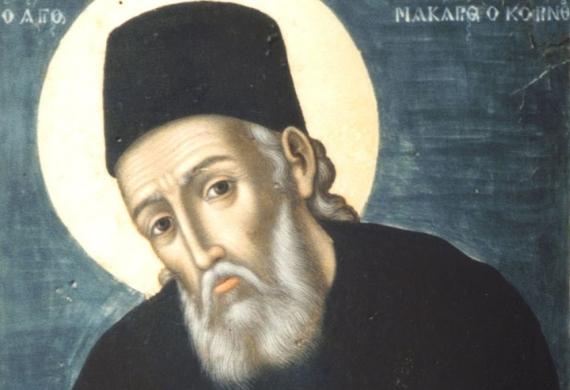 Αγιος Μακάριος ο Νοταράς επισκ. Κορίνθου