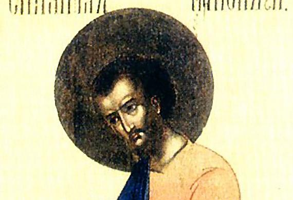 Αγιος Ιάκωβος ο Απόστολος