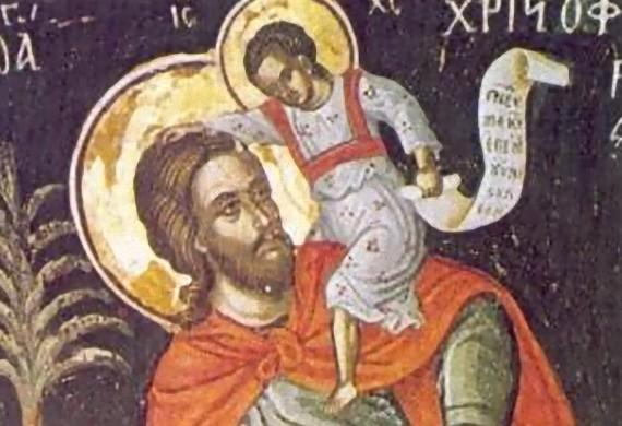 'Αγιος Χριστόφορος