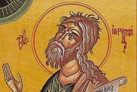 Αγιος Ιερεμίας ο προφήτης