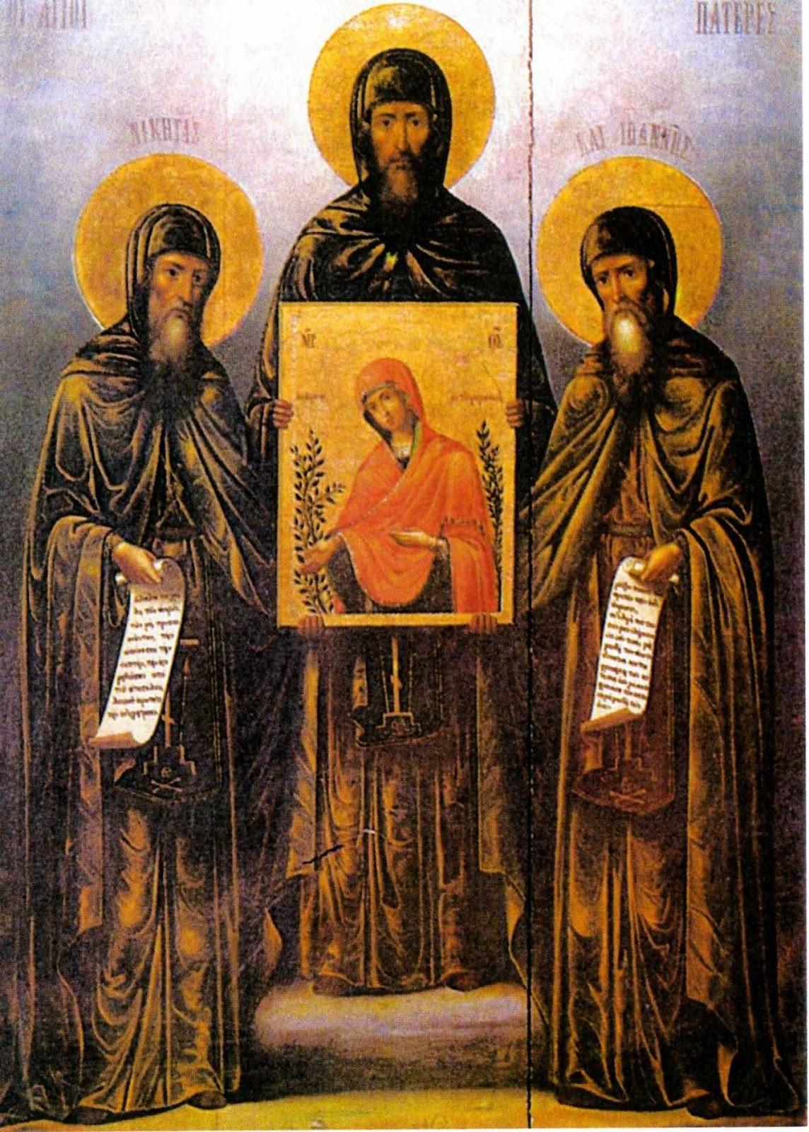 Τρεις Άγιοι Κτίτορες Νέας Μονής